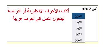 translitteration transcription arabic