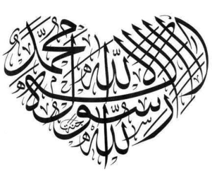 Calligraphie en arabe